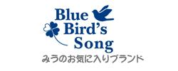 ブルーバーズソング
