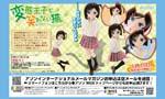 ピュアニーモキャラクターシリーズ №071 変態王子と笑わない猫。筒隠月子
