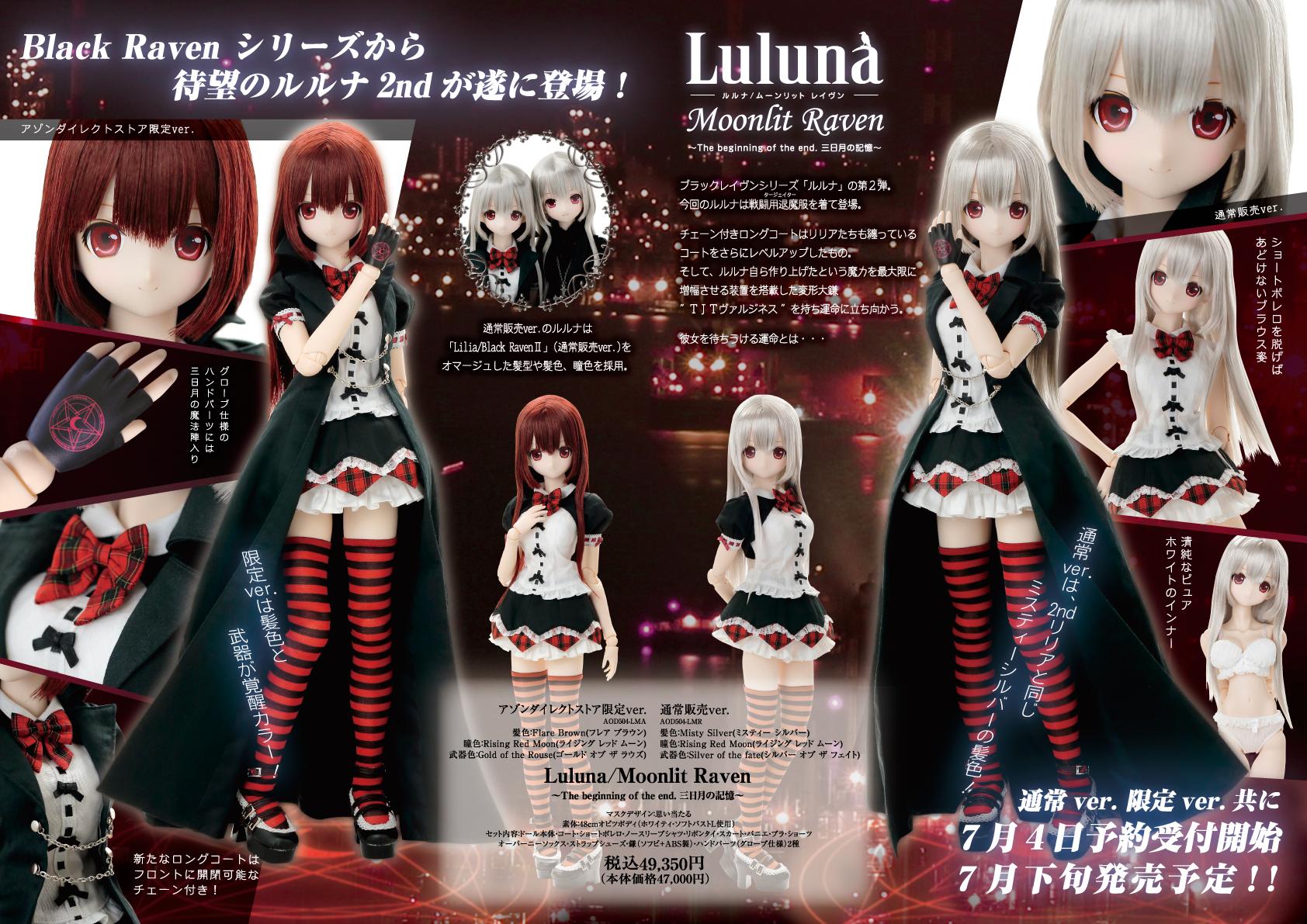 Luluna/Moonlit Raven ~The beginning of the end. 三日月の記憶~
