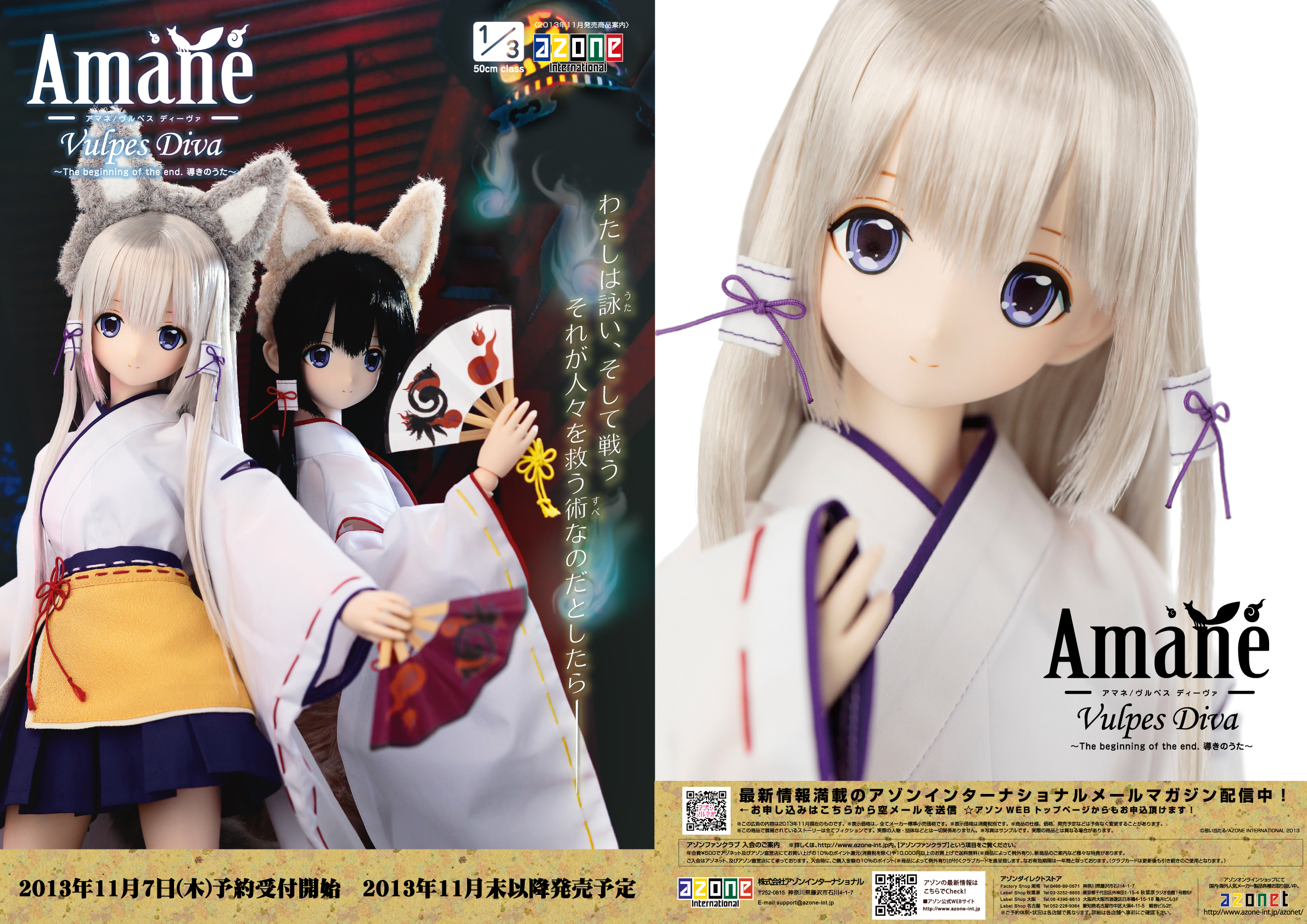 Amane/Vulpes Diva~The beginning of the end. 導きのうた~