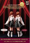 えっくす☆きゅーと10th Best Selection/Lien/Angelic sighⅡ