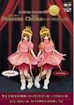 えっくす☆きゅーと10th Best Selection /Chiika