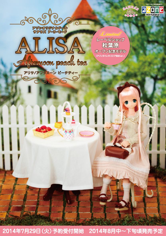 Alisa/Afternoon peach tea レーベルショップ秋葉原オープン記念モデル(アゾンダイレクトストア限定ver.)