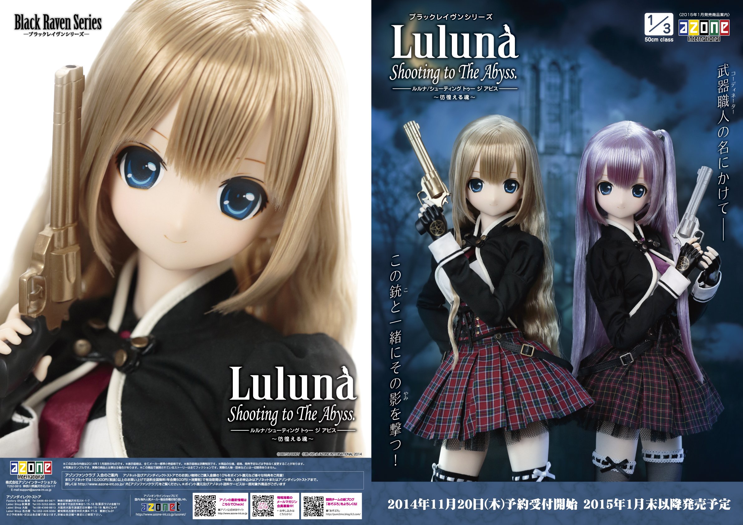 Luluna/Shooting to The Abyss. ~彷徨える魂~