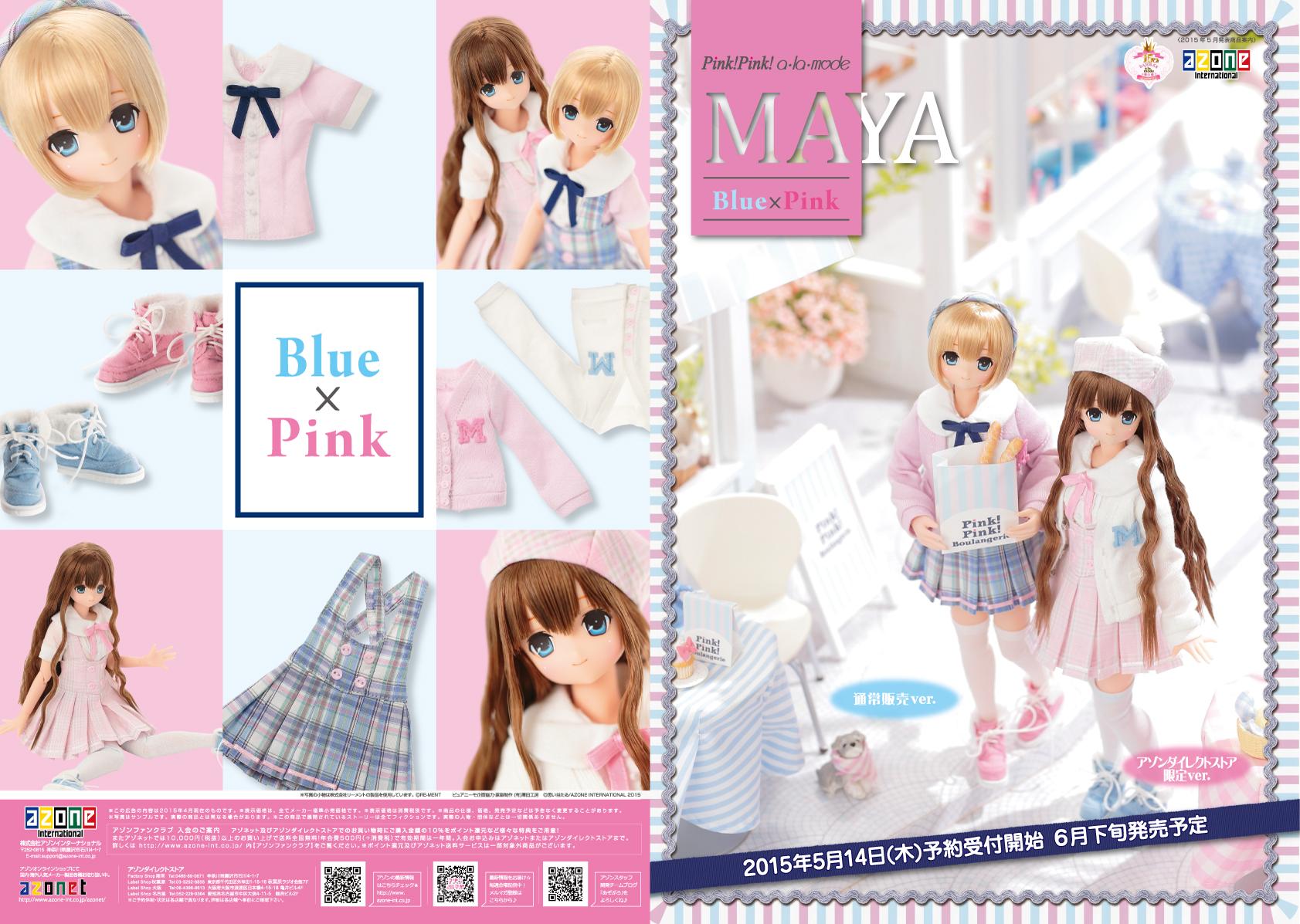 Blue×Pink/マヤ