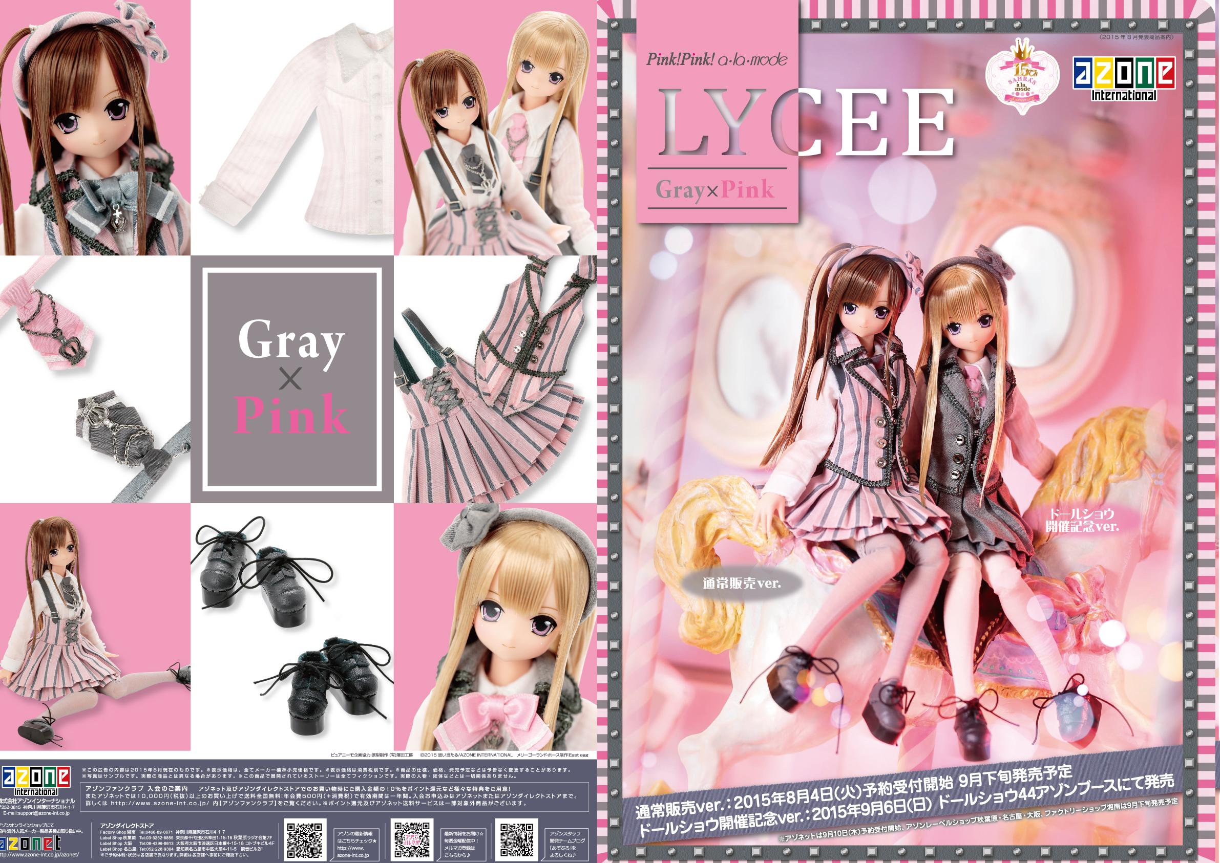 GrayxPink/リセ