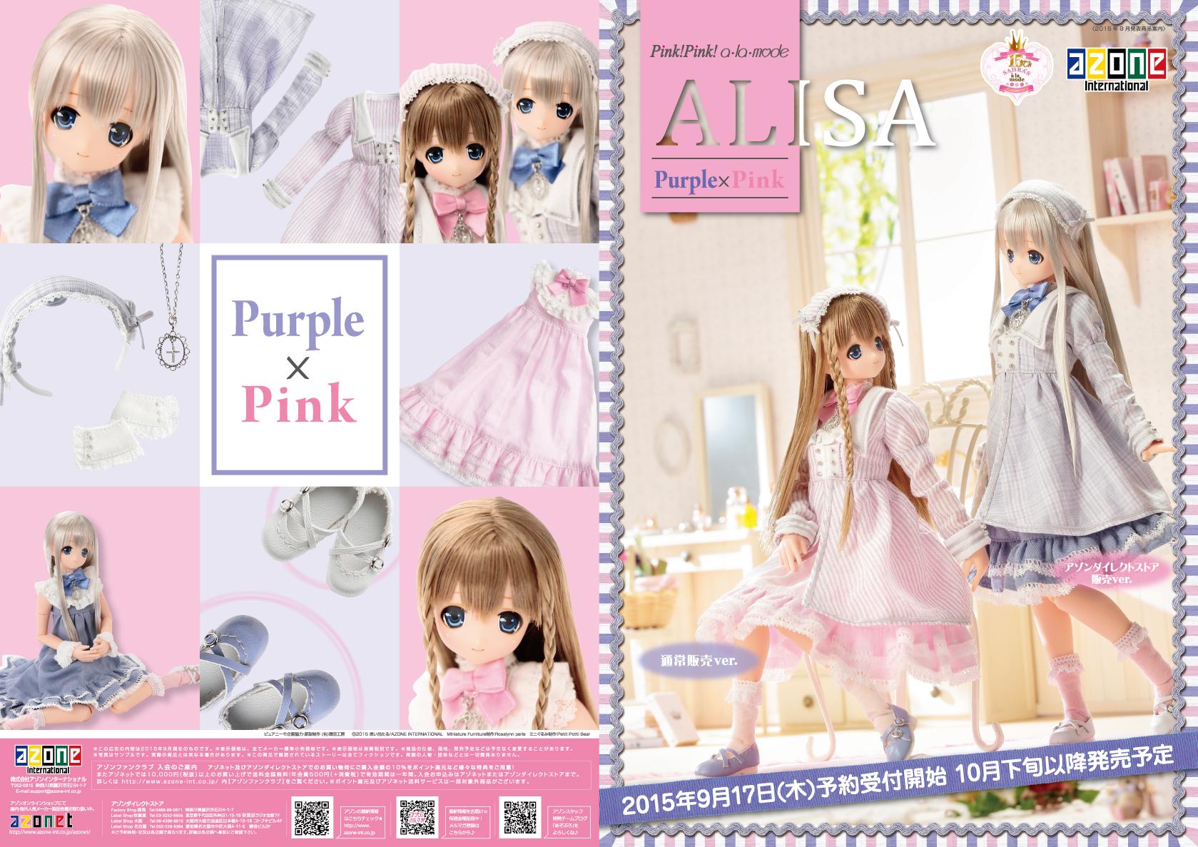 purplexPink/アリサ