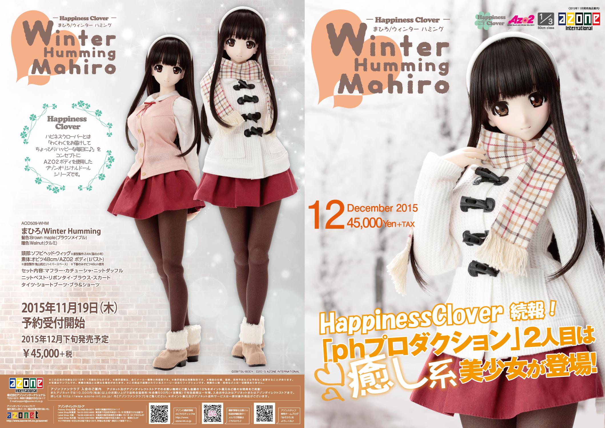 まひろ/Winter Humming