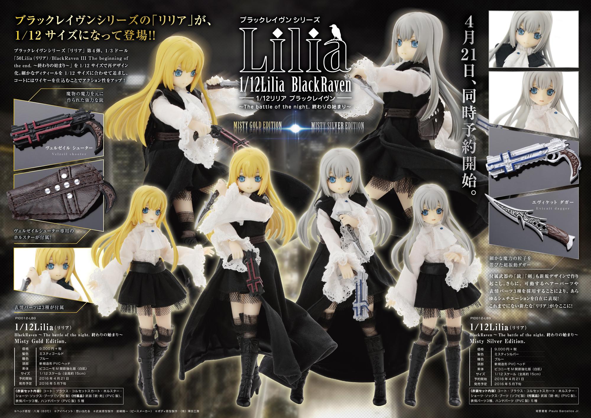 1/12Lilia BlackRaven~The battle of the night. 終わりの始まり~