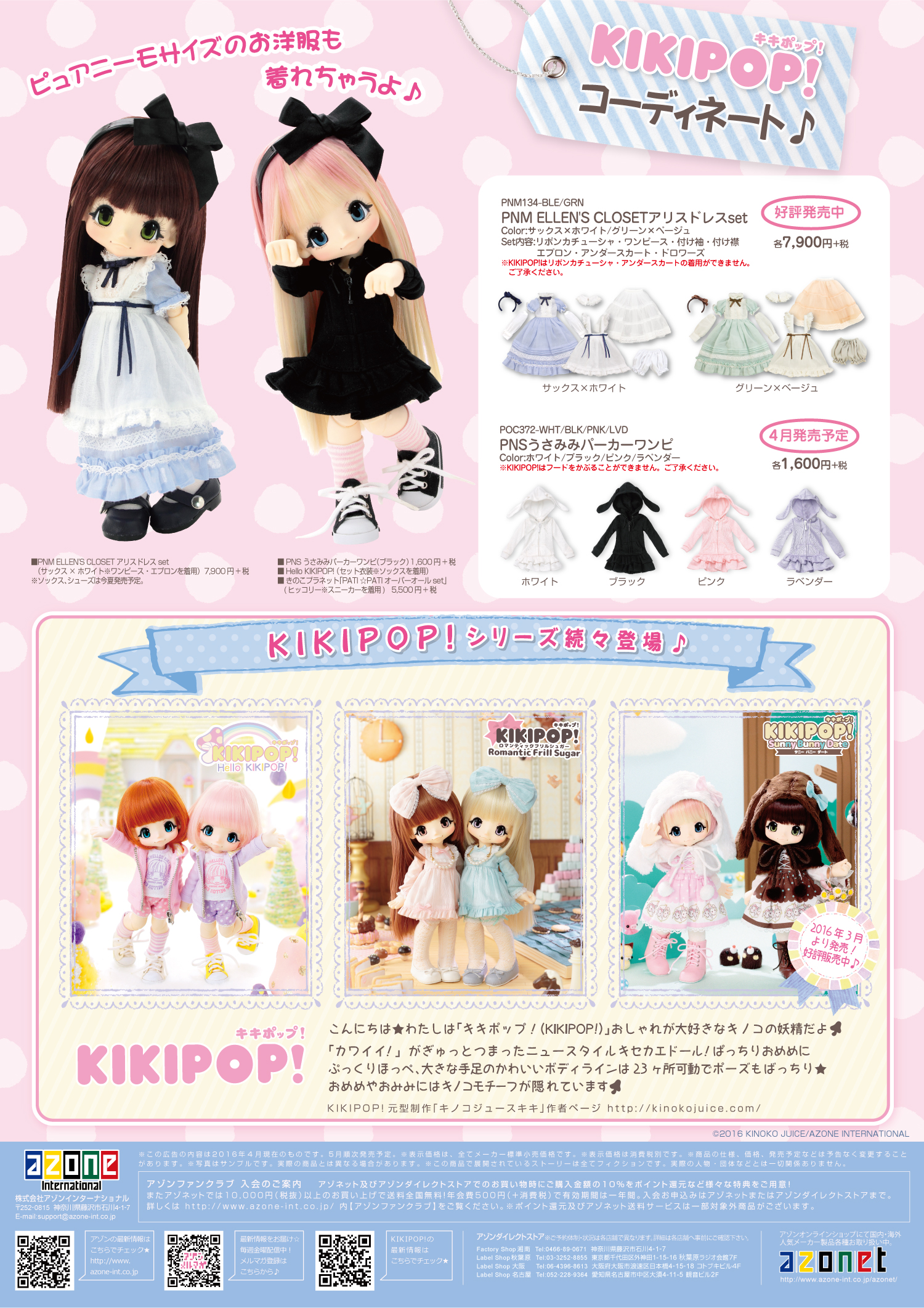2016年KIKIPOP!アウトフィット3
