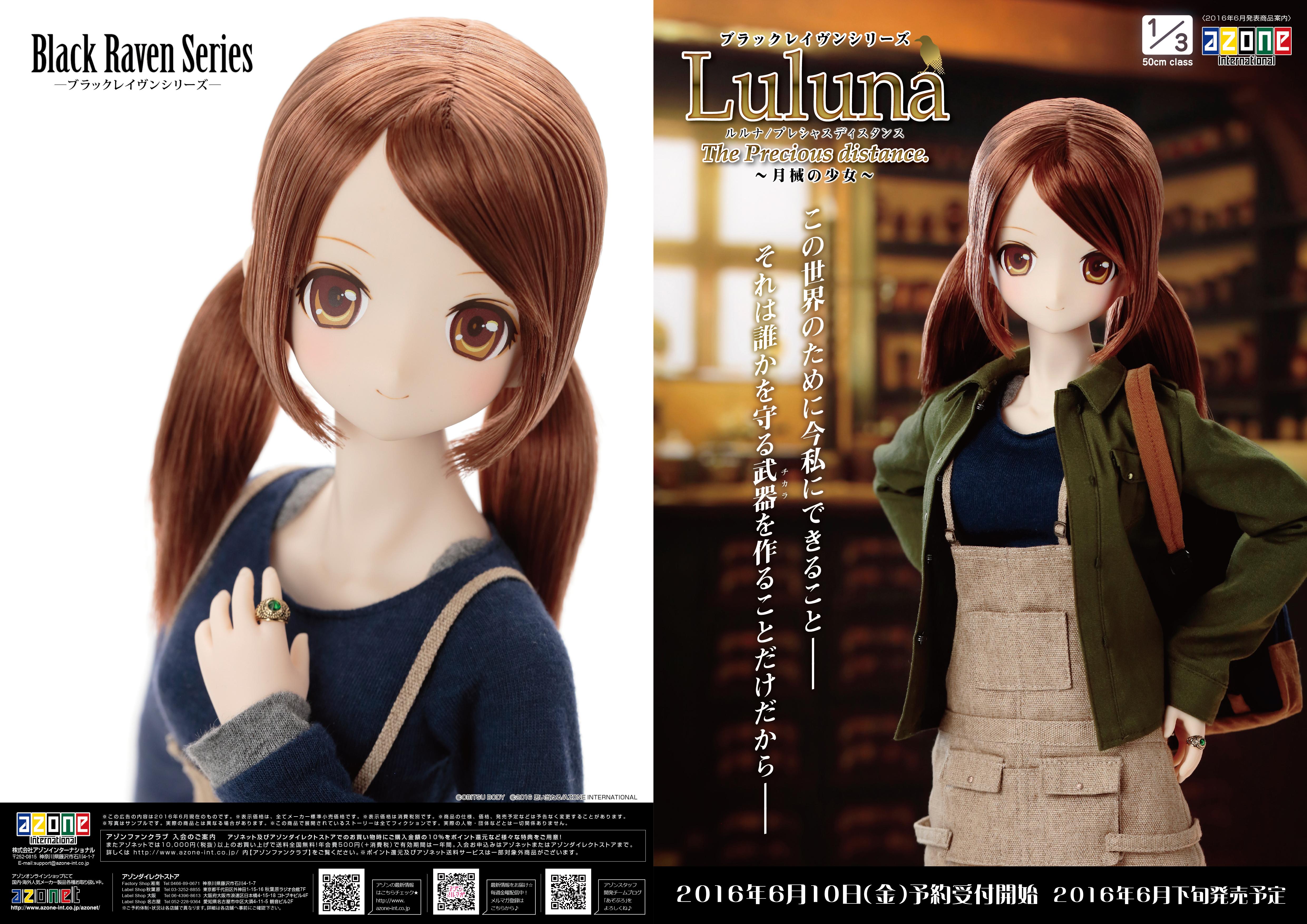 Luluna/The Precious distance.  ~月械の少女~
