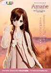 Amane/The Precious Ring. ~少女の憧憬~