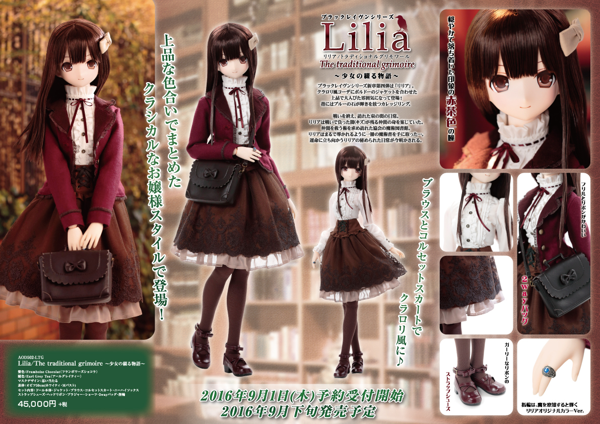 Lilia/The traditional grimoire. ~少女の綴る物語~
