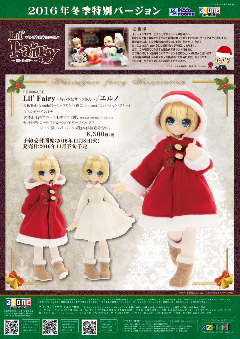 Lil' Fairy~ちいさなサンタさん~/エルノ