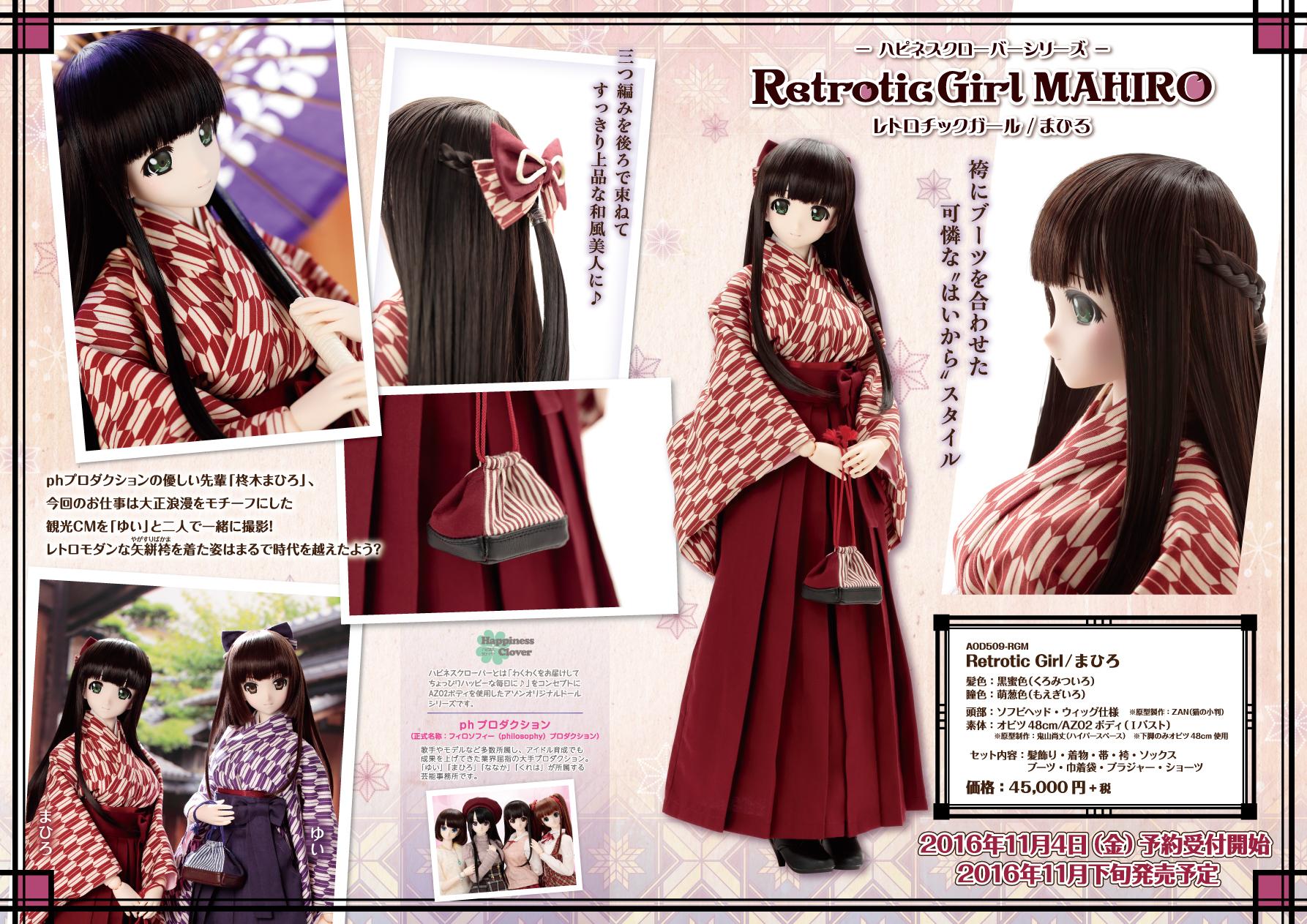 Retrotic Girl/まひろ
