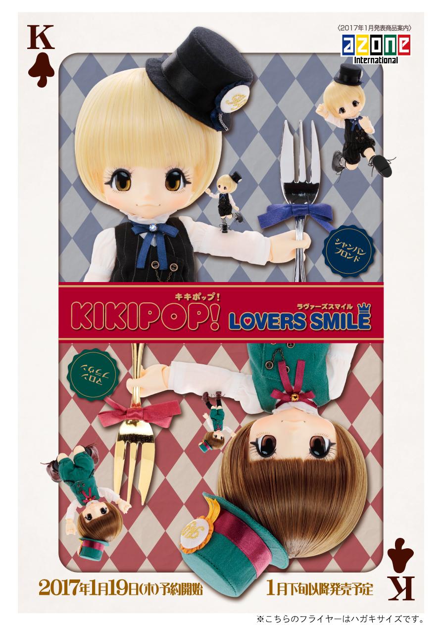 KIKIPOP! LOVERS SMILE シャンパンブロンド