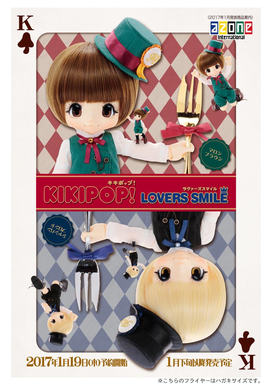KIKIPOP!LOVERS SMILE マロンブラウン