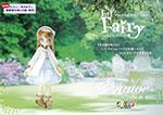 Lil'Fairy ~妖精たちの休日~/エルノ