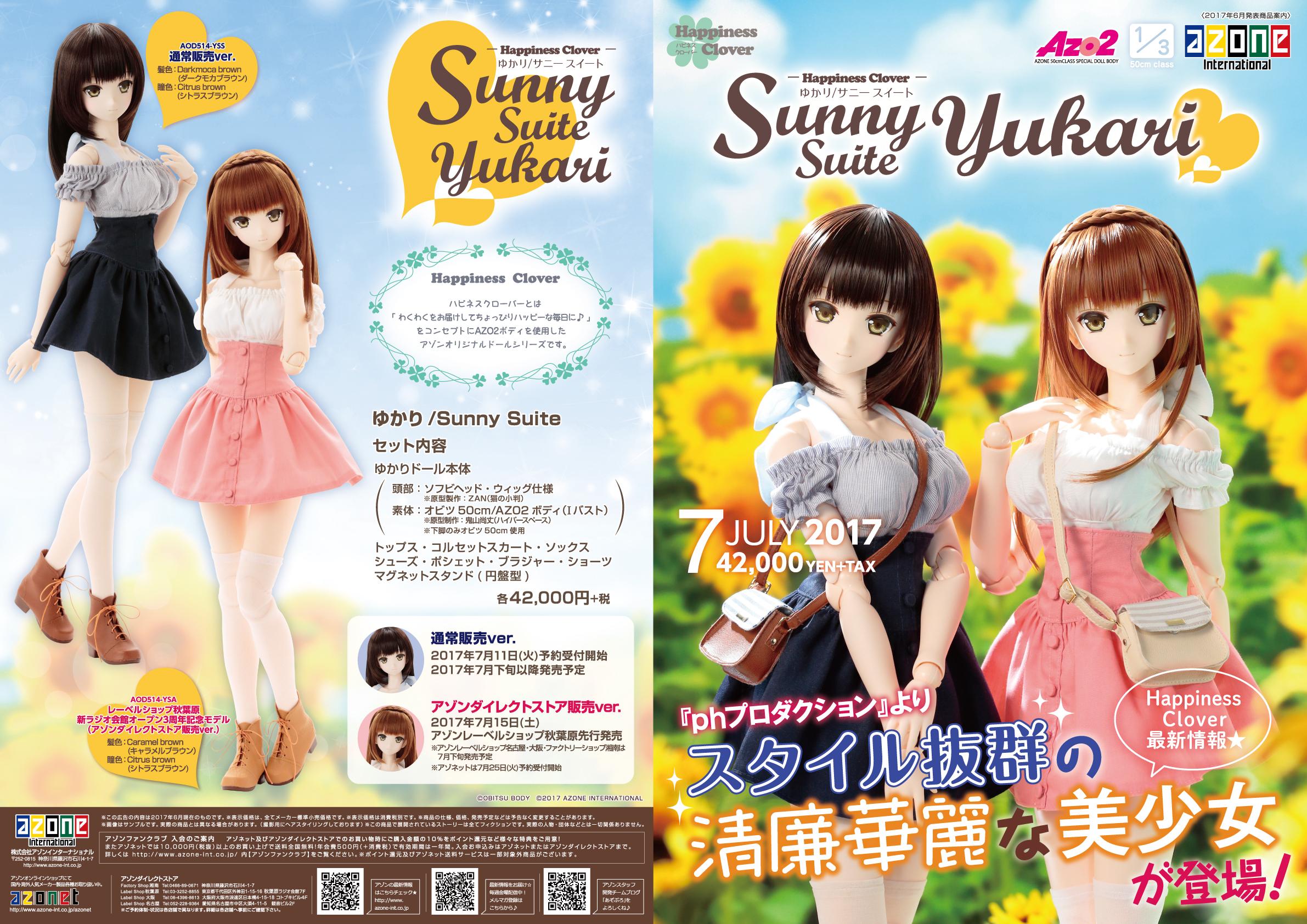 ゆかり/Sunny Suite