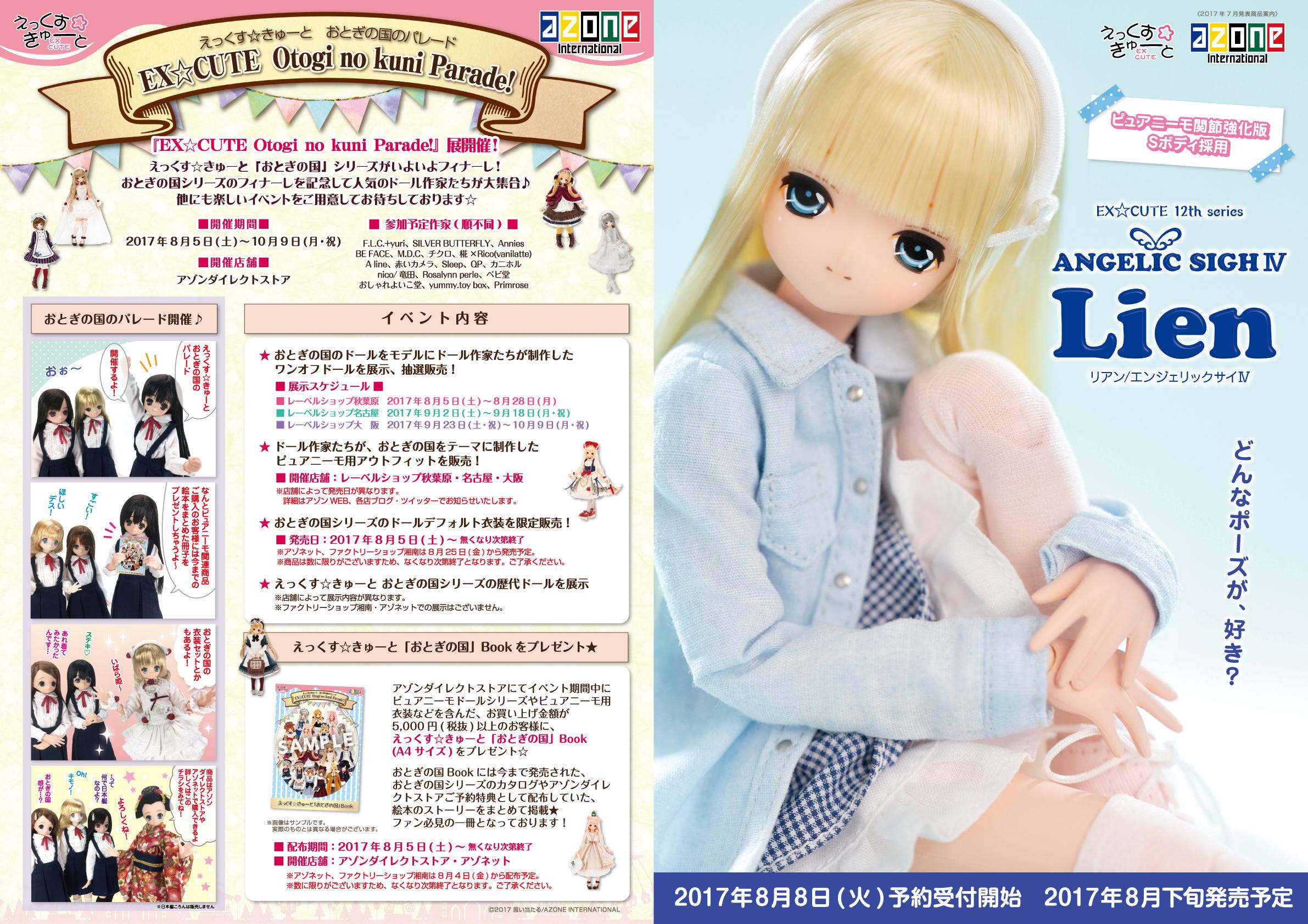 Lien/Angelic SighⅣ