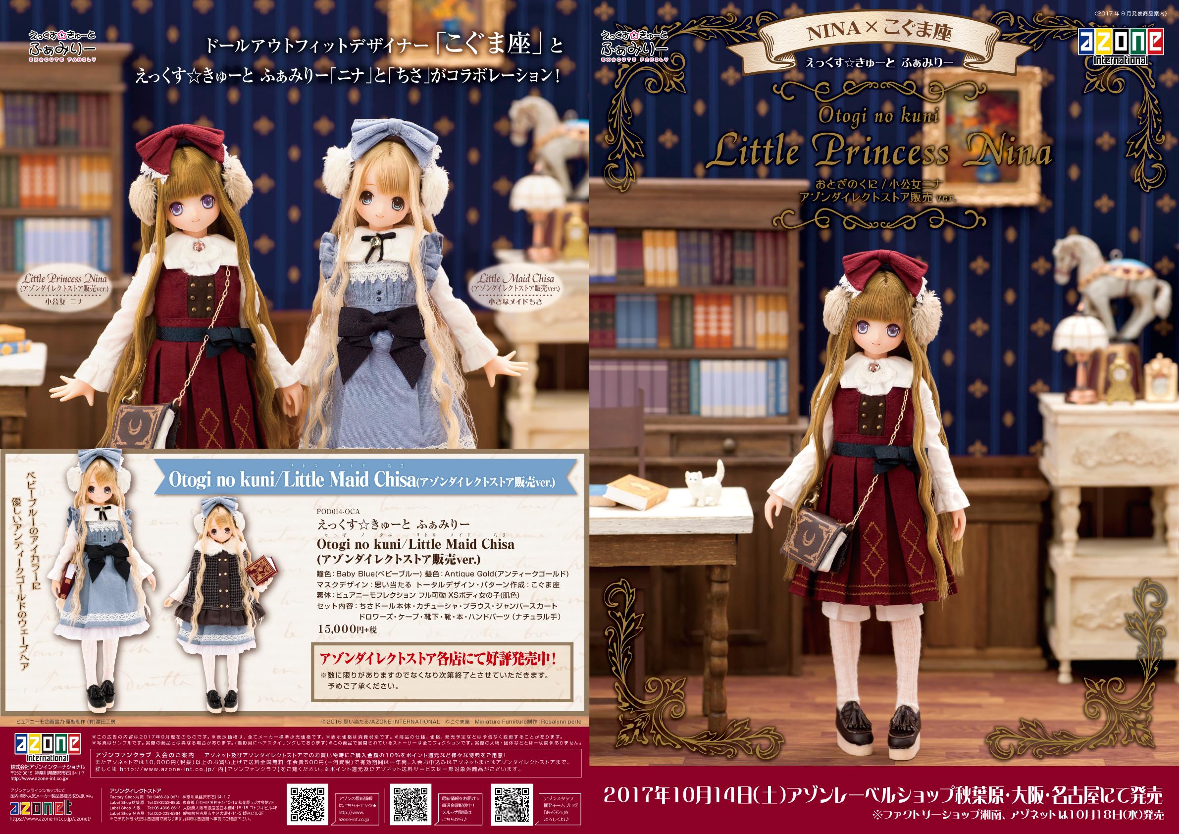 Otogi no kuni /Little Princess Nina(アゾンダイレクトストア販売ver.)