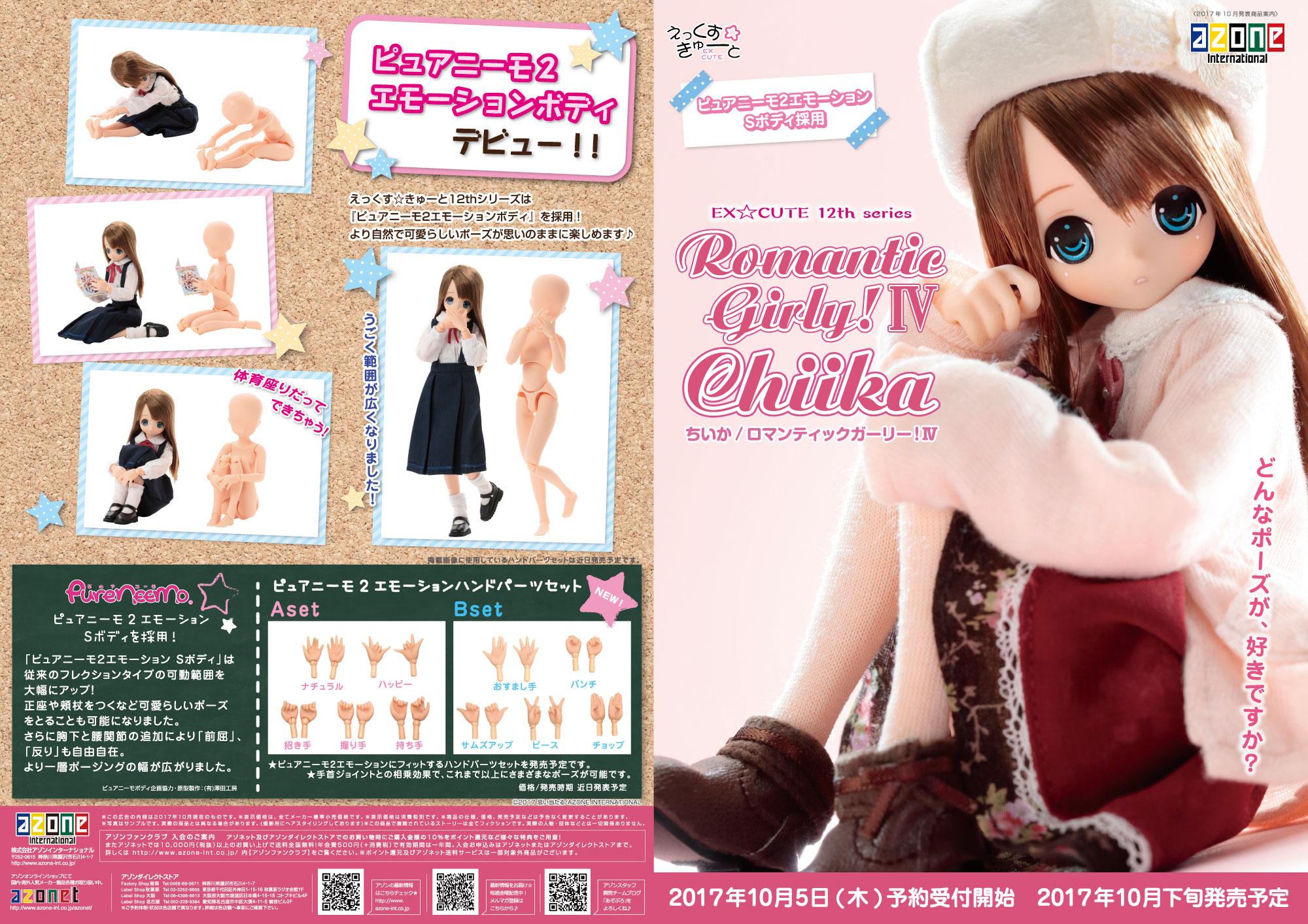 Chiika/Romantic Girly!IV