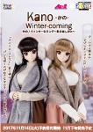 かの/Winter coming