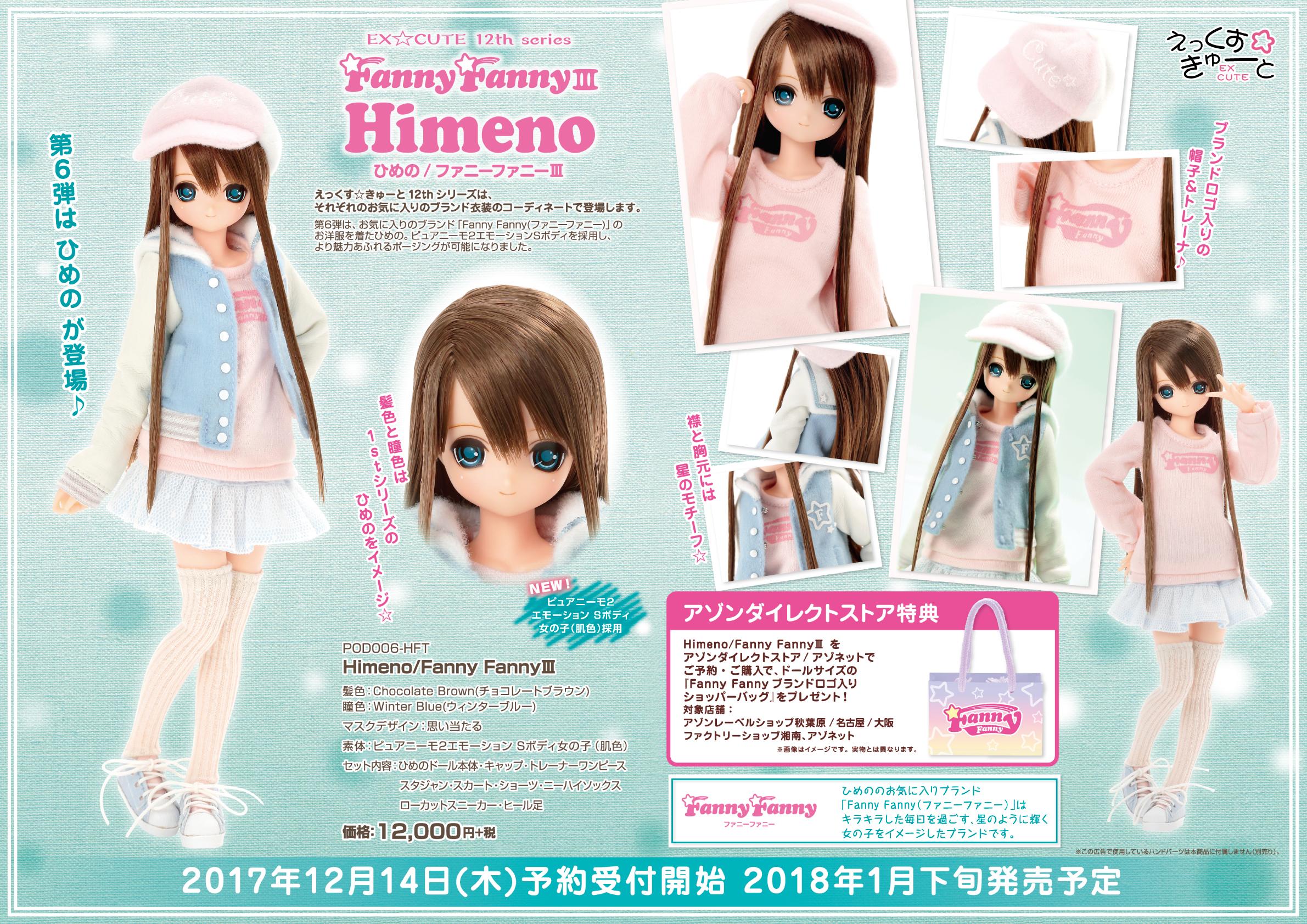 Himeno/Fanny FannyⅢ