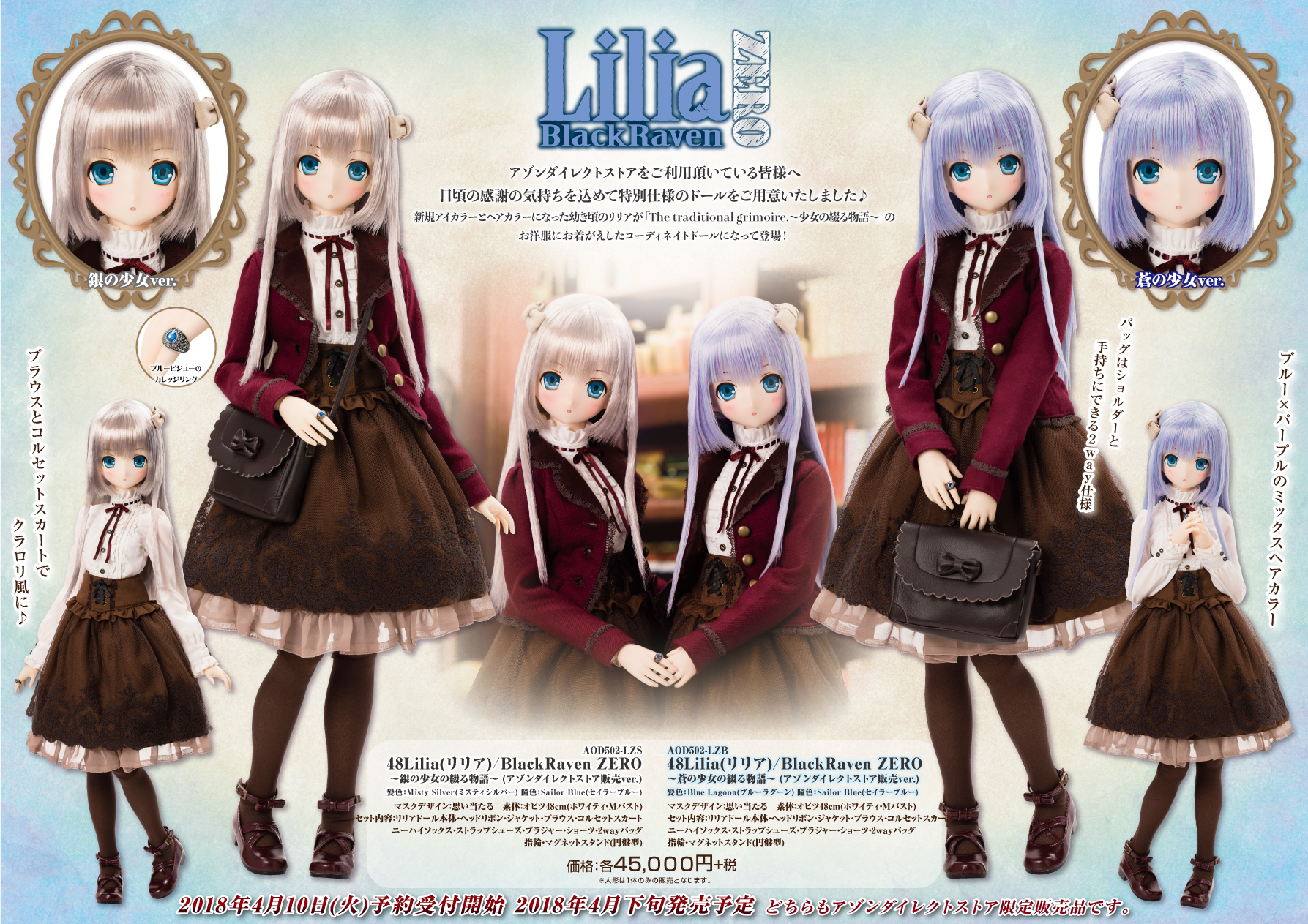 48Lilia(リリア)/BlackRaven ZERO ~銀の少女の綴る物語~(アゾンダイレクトストア販売ver.)