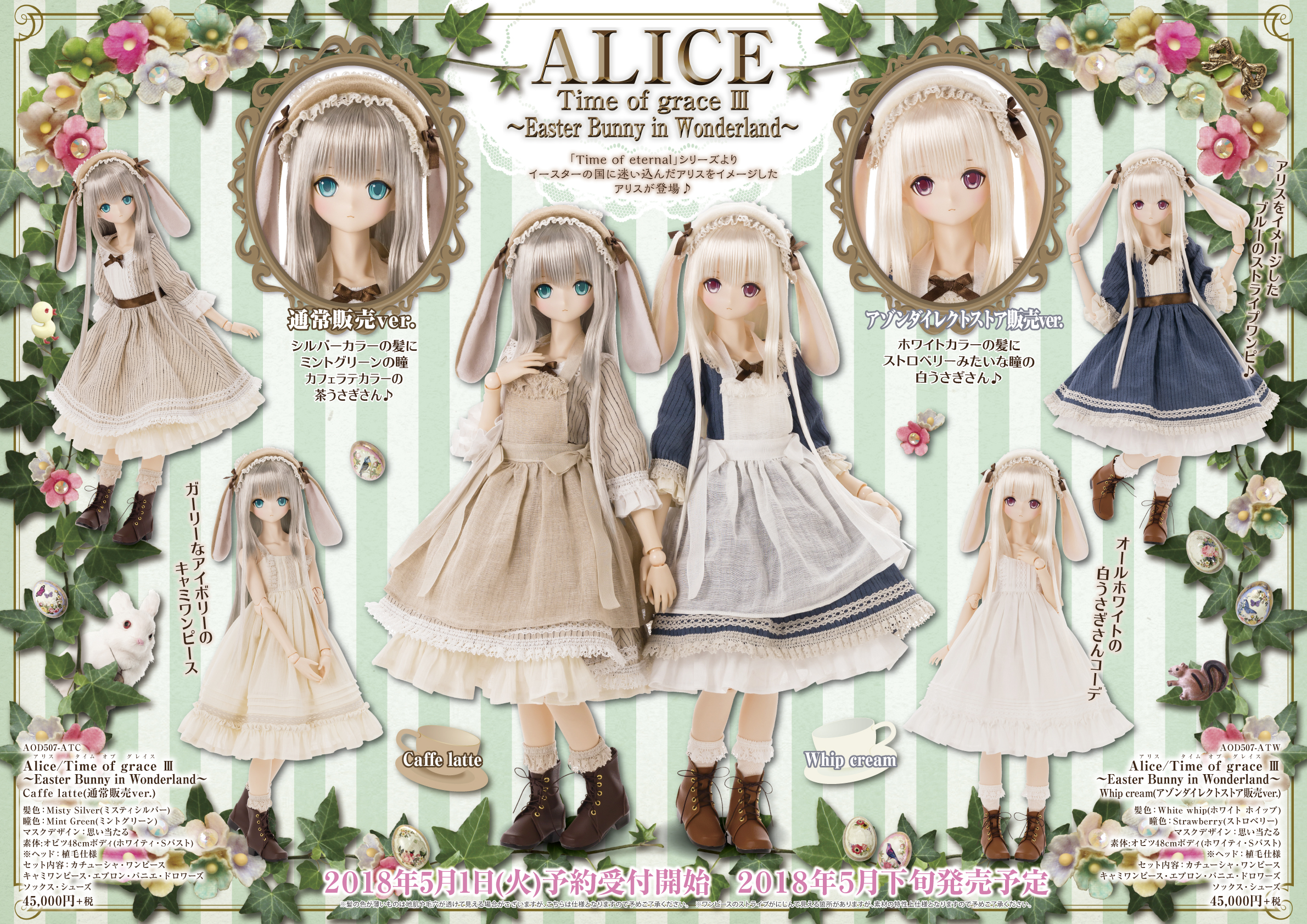 Alice/Time of grace Ⅲ