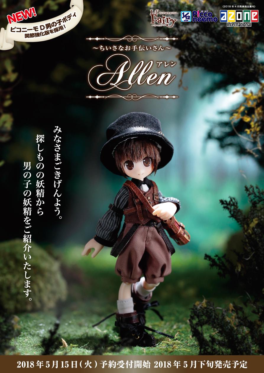 Lil' Fairy ~ちいさなお手伝いさん~/アレン