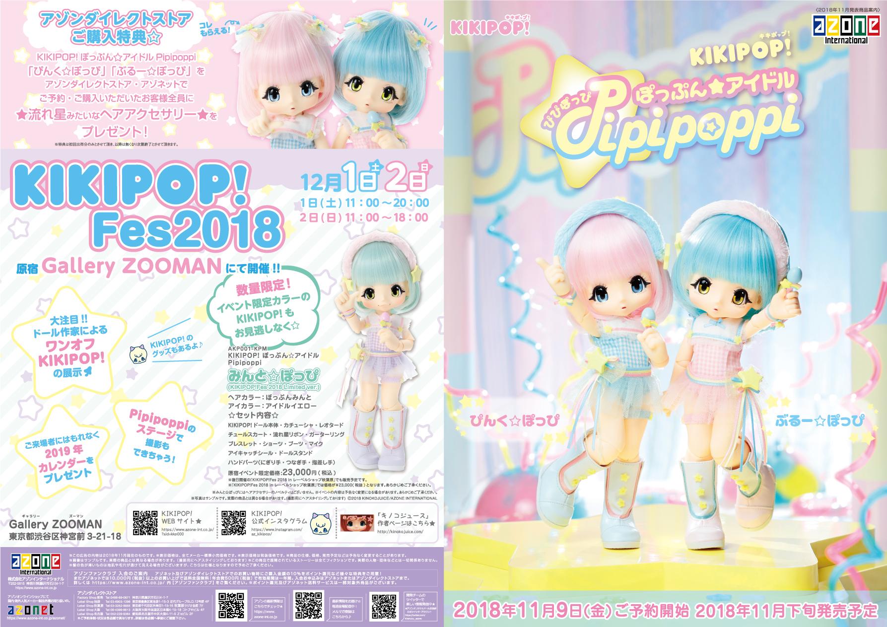 KIKIPOP! ぽっぷん☆アイドル Pipipoppi