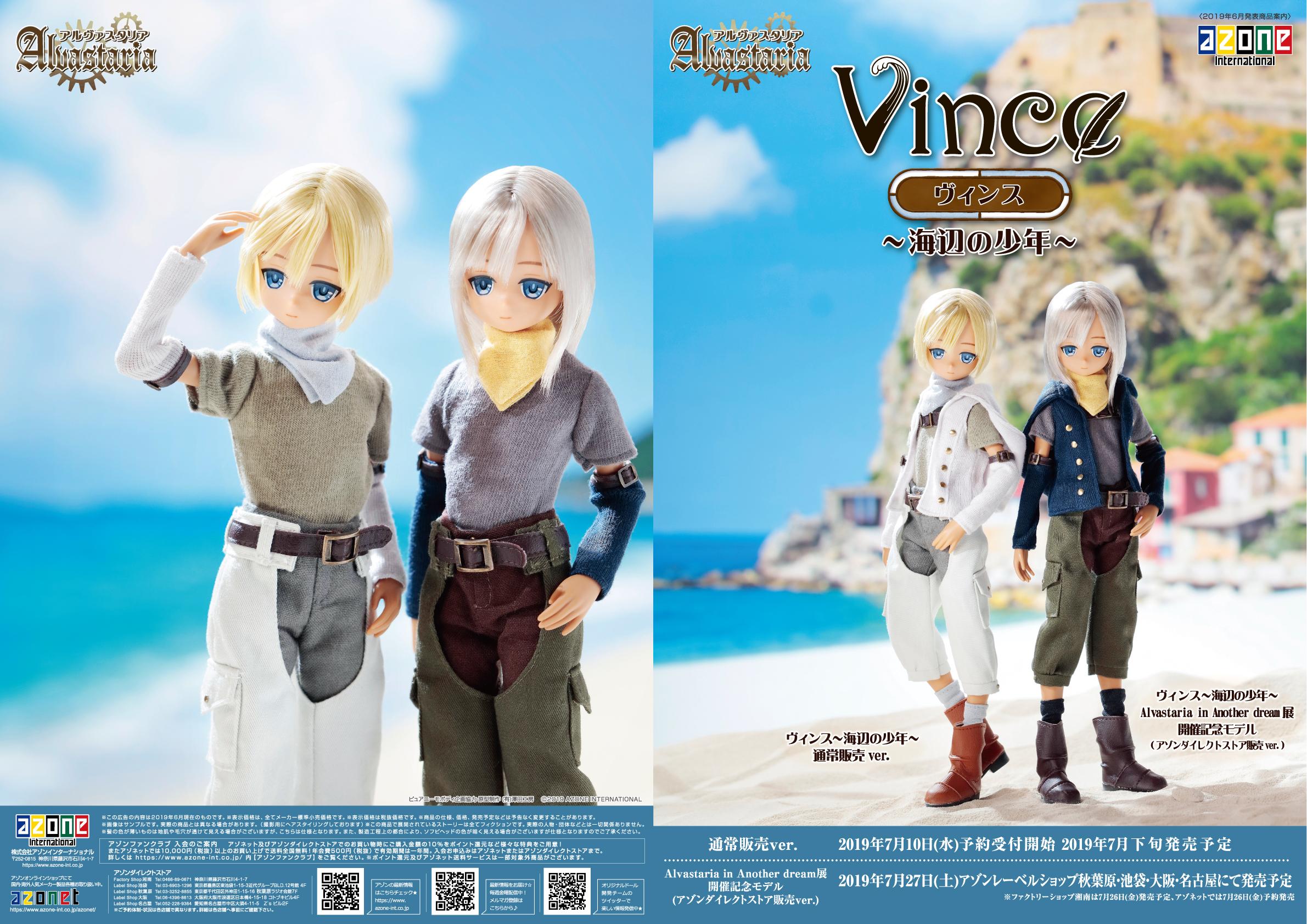 ヴィンス~海辺の少年