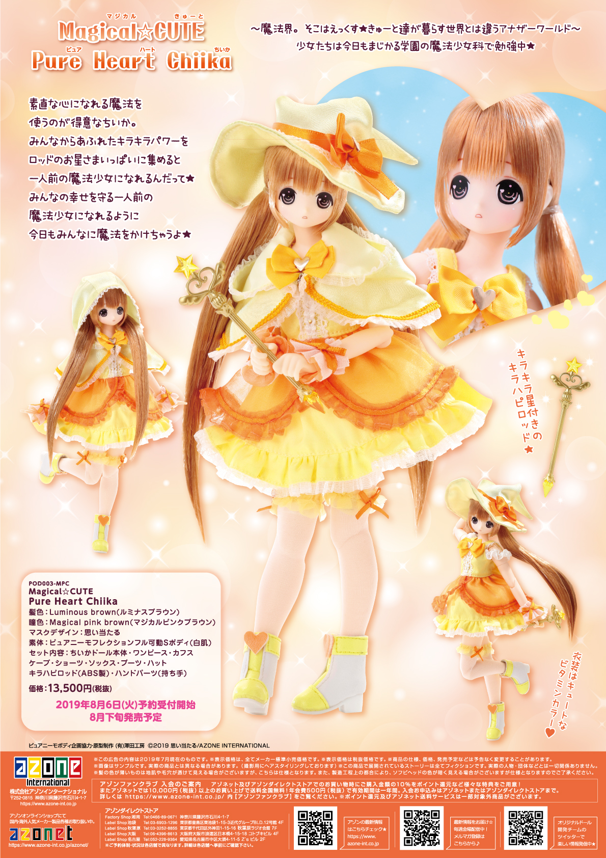 Magical☆CUTE/Pure Heart Chiika
