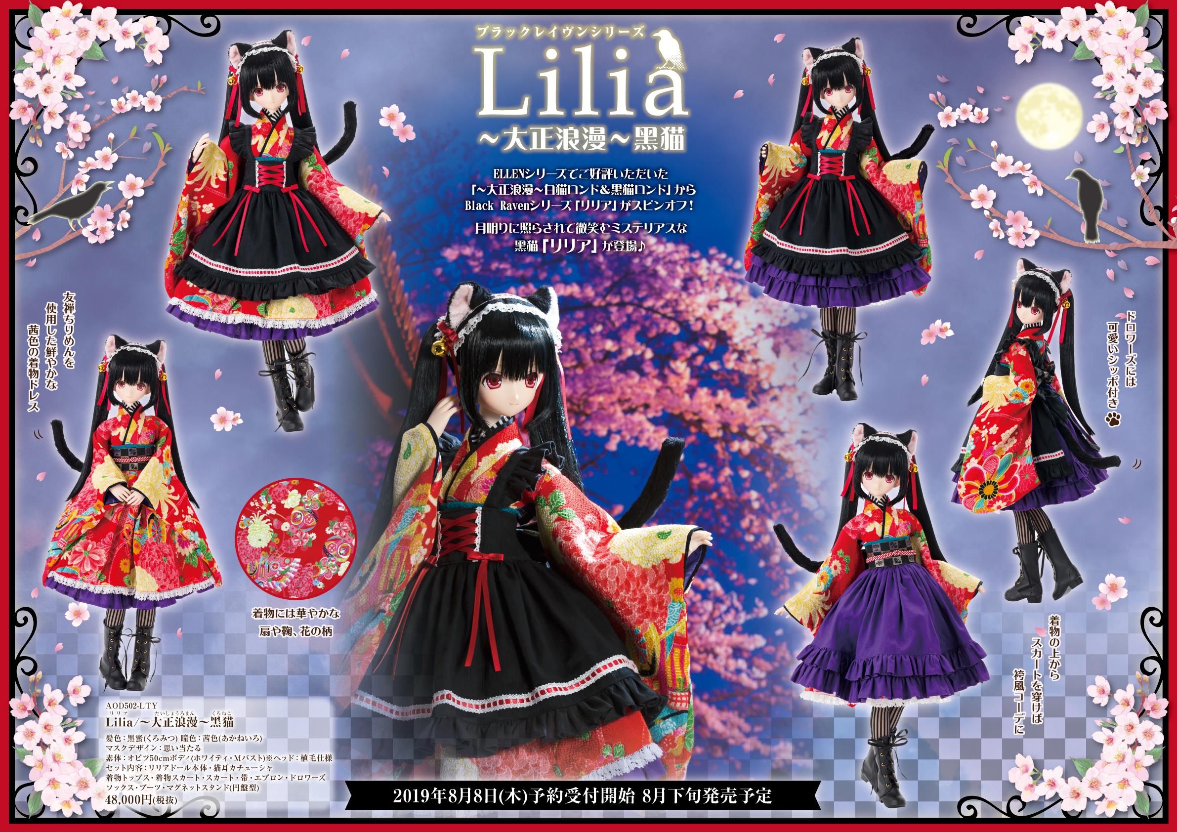 Lilia/~大正浪漫~黑猫