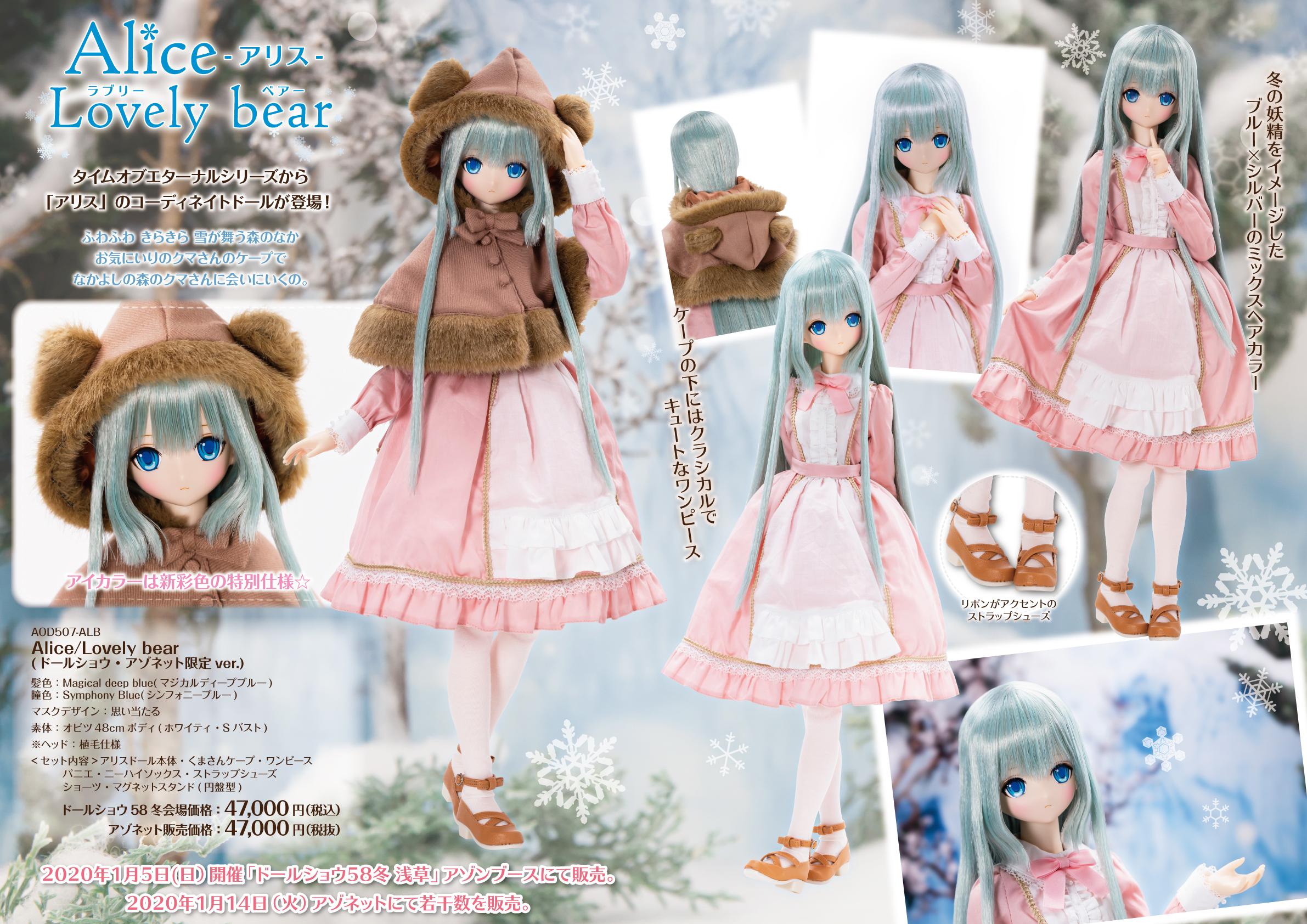 Alice/Lovely bear