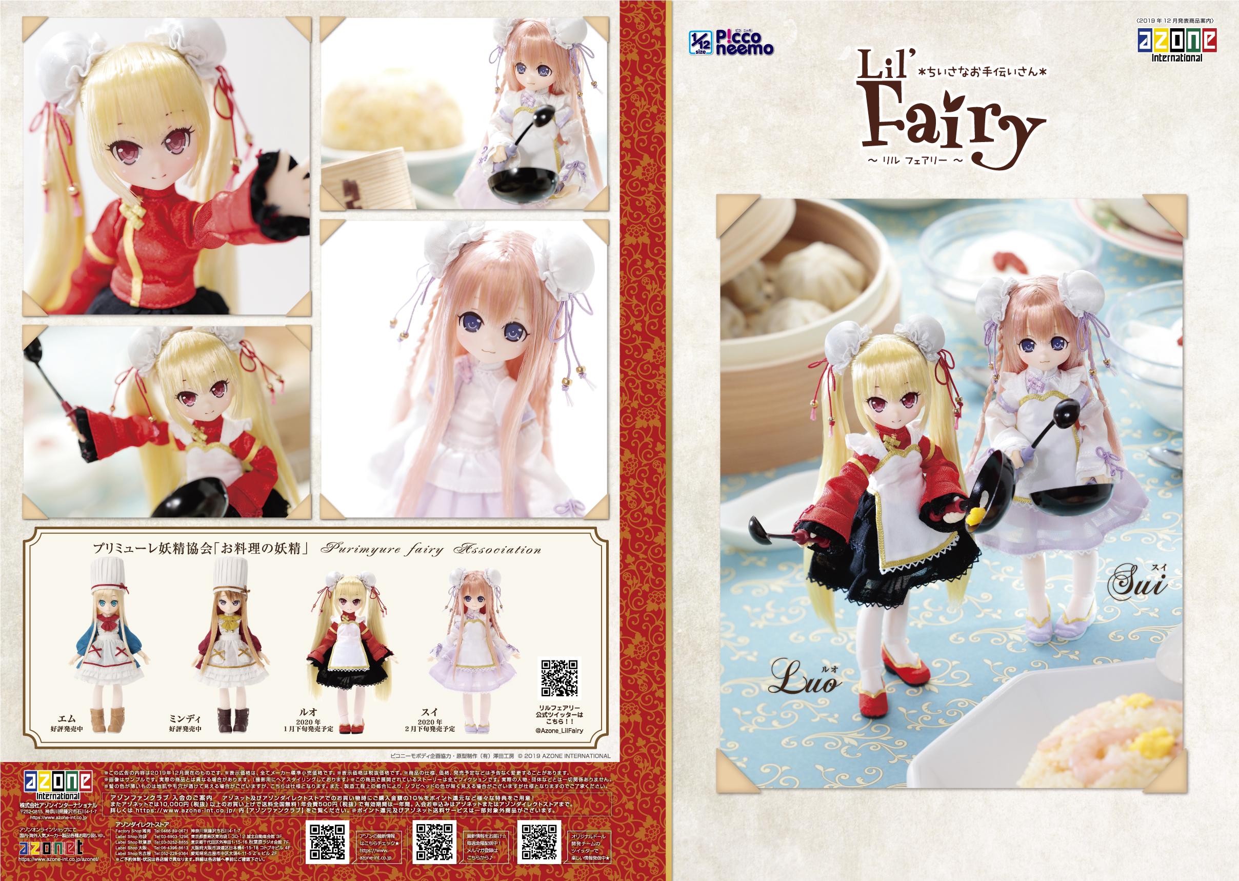 Lil' Fairy ~ちいさなお手伝いさん~/ルオ スイ