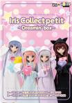 Iris Collect petit展