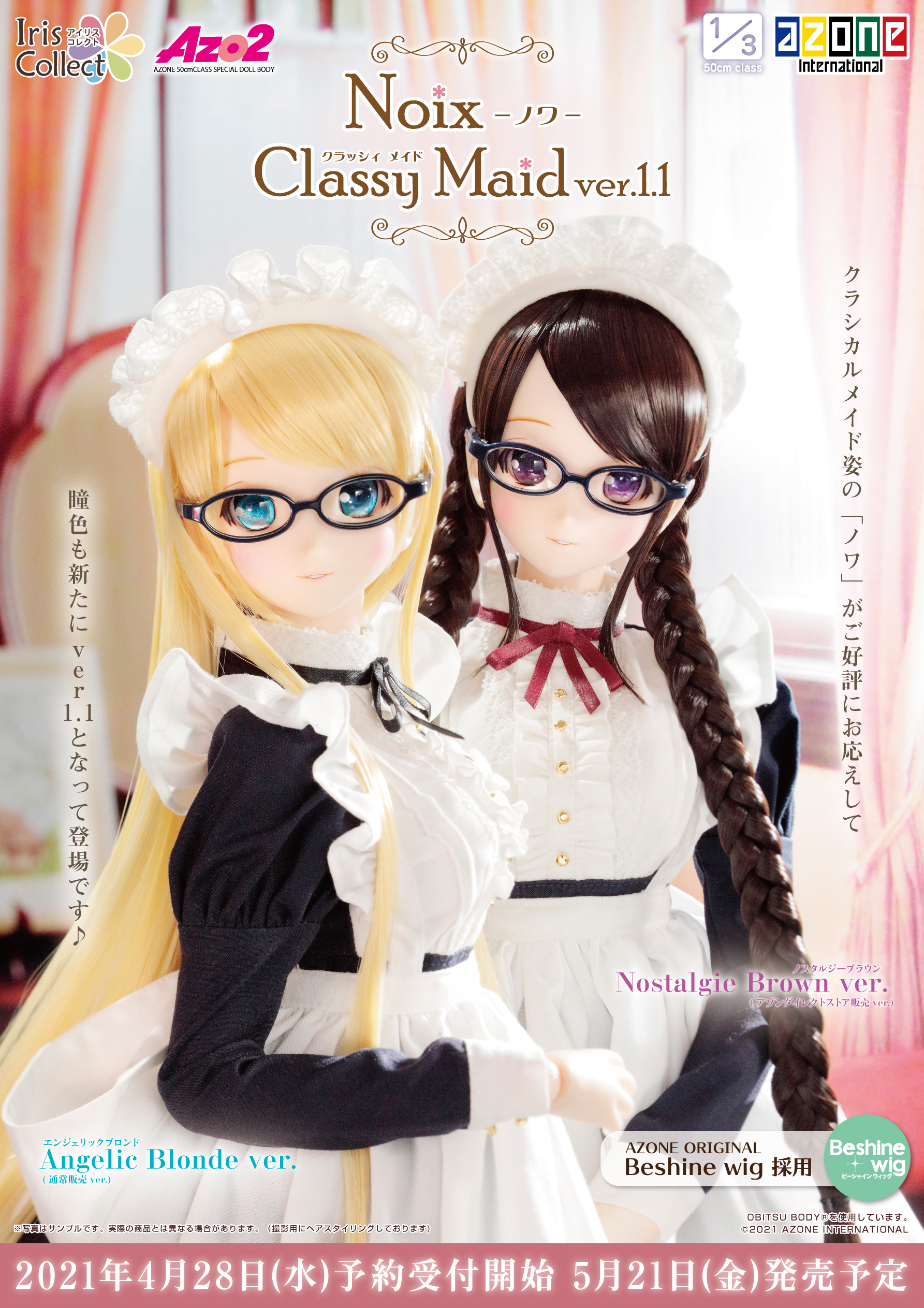 ノワ/Classy Maid ver.1.1