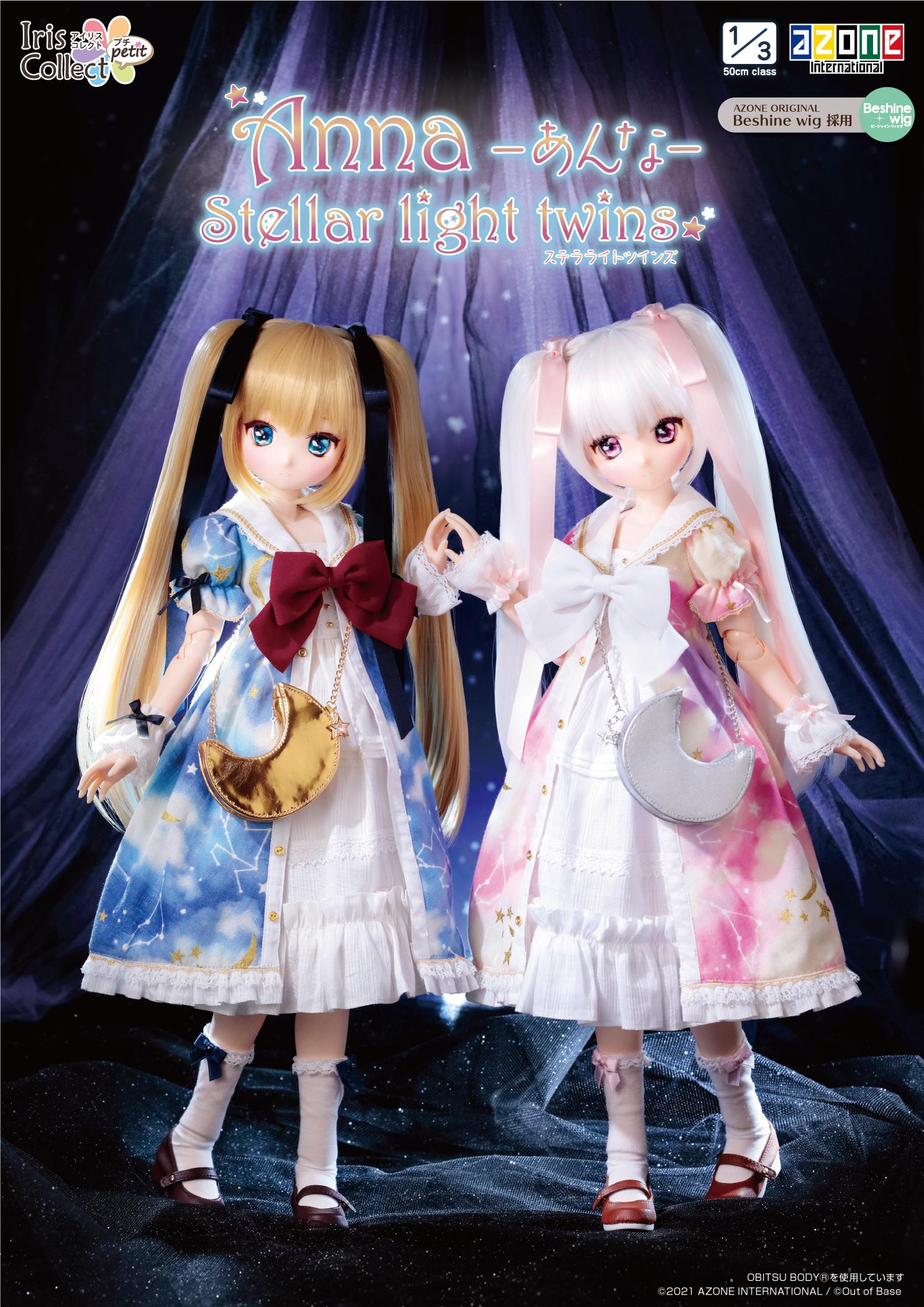 あんな/Stellar light twins