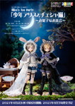 少年アリスとチェシャ猫 ~お菓子なお茶会~ノーアカイルver.1.1