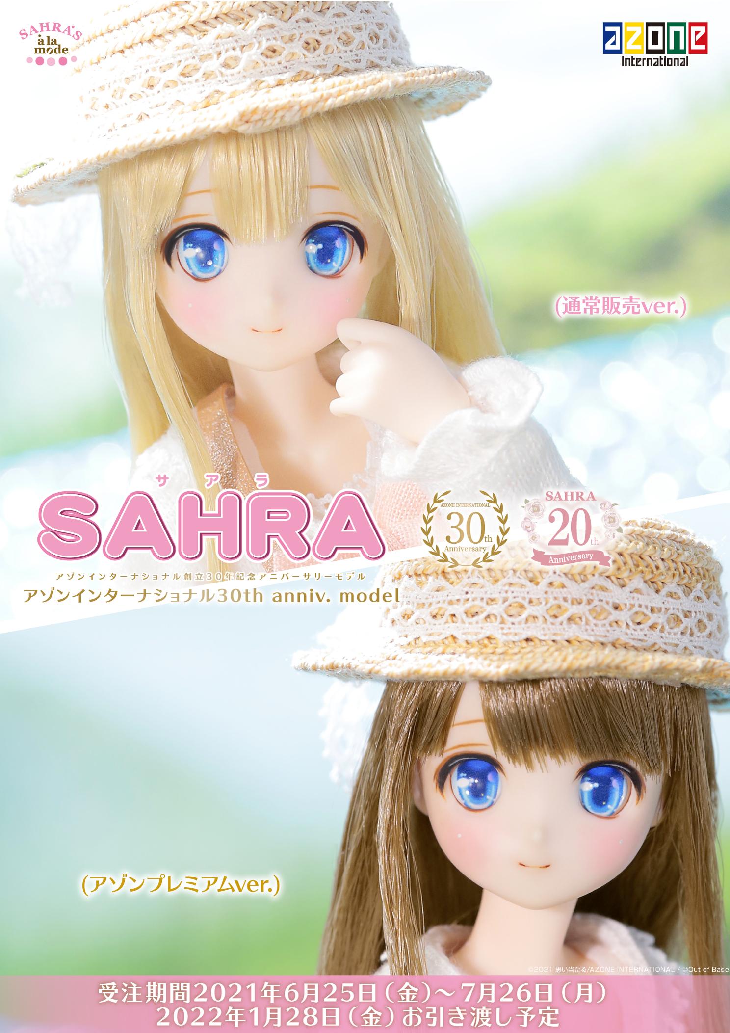 SAHRA(サアラ)/アゾンインターナショナル 30th anniv. model