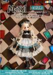 メリル~本と鏡と小さなアリス~ レーベルショップ秋葉原オープン7周年記念モデル