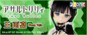 『アサルトリリィ Last Bullet』王 雨嘉