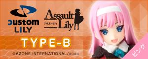 カスタムリリィ Type-B 髪色:ピンク