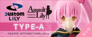 カスタムリリィ Type-A 髪色:ピンク