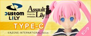1/12アサルトリリィシリーズ011:カスタムリリィ Type-C 髪色:ピンク