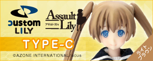 1/12アサルトリリィシリーズ011:カスタムリリィ Type-C 髪色:ライトブラウン