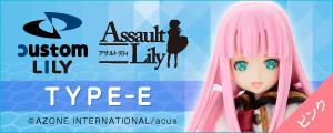 Type-E 髪色:ピンク