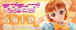 1/6ピュアニーモキャラクターシリーズ100:ラブライブ!サンシャイン!!/高海千歌